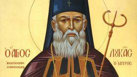 «Γιατρέ, πρέπει να γίνεις ιερέας» – Άγιος Λουκάς ο ιατρός