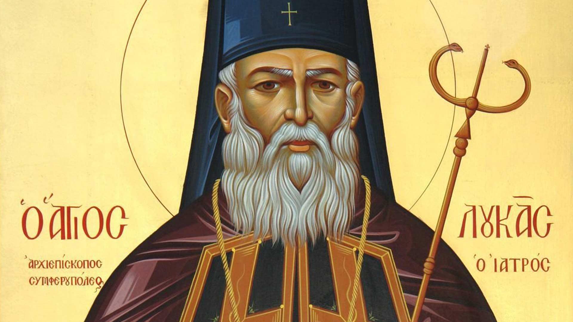 «Γιατρέ, πρέπει να γίνεις ιερέας» - Άγιος Λουκάς ο ιατρός