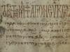 evangelio-kyriakis-24-dekemvriou-pro-christougennon