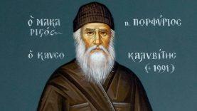 Ο Άγιος Πορφύριος και τα «Ανώτερα Μαθηματικά»