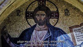 Το φως της Εκκλησίας – Επί ασπαλάθων
