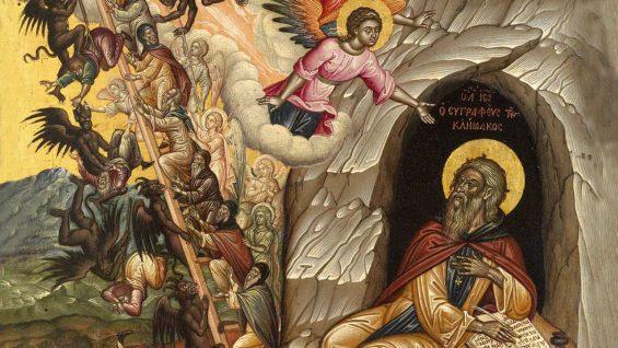 Ευαγγέλιο Κυριακής 18.3.2018 Δ΄ Νηστειών: Ιωάννου Κλίμακος