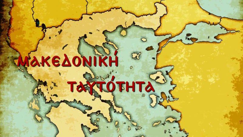 Ο κίνδυνος του αλυτρωτισμού – Μακεδονική ταυτότητα: Με τον Σαράντο Καργάκο – Επί ασπαλάθων